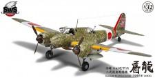 Zoukei-Mura SWS14 Kawasaki Ki-45 Kai Ko/Hei 'Toryu'