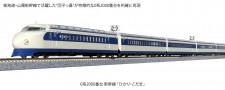 Kato 101700 JR West Triebzug Serie 0 8-tlg Ep.4