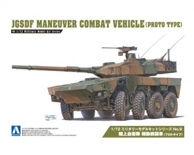 Aoshima 01017 JGSDF Manouvre combat Vehicle